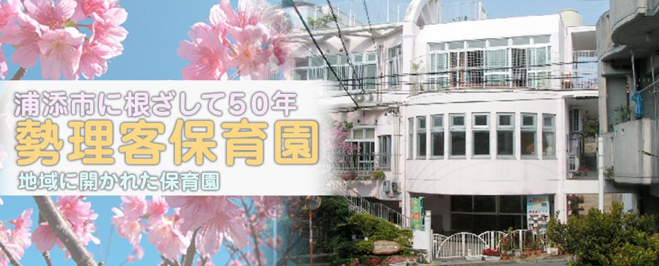 浦添市に根差して45年 勢理客保育園 地域に開かれた保育園